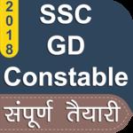 SSC GD Exam 2018 icon