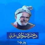 Kalam Hamza Baba Pashto Part 1 icon