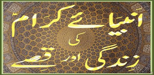 Qasas ul Anbiya Urdu Islamic book pc screenshot