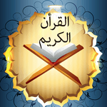 The Holy Quran icon