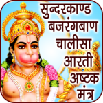 Sundarkand Hindi Audio & Lyrics icon