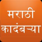 Marathi Books and Sahitya icon