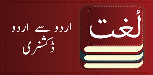 Urdu to Urdu Dictionary Offline : Urdu Lughat pc screenshot