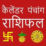 Hindi Calendar 2018 - Rashifal Panchang Horoscope icon