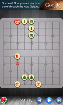Xiangqi - Chinese Chess - Co Tuong APK screenshot 1