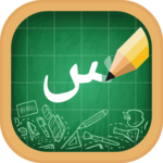 Arabic Alphabet, Arabic Letters Writing icon