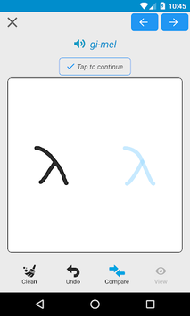 Hebrew Alphabet, Hebrew Letters Writing APK screenshot 1