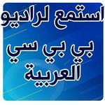 Listen to BBC Arabic Radio icon