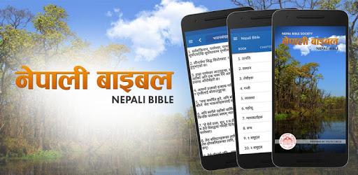Nepali Bible pc screenshot