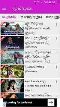 Khmer KTV Pro APK screenshot 1