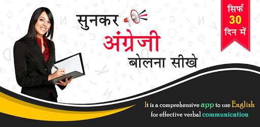 Sunkar english bolna sikhe : Learn English pc screenshot
