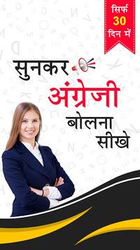 Sunkar english bolna sikhe : Learn English APK screenshot 1