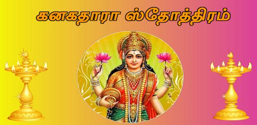 kanakadhara stotram in telugu download