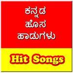 ಕನ್ನಡ ಹೊಸ ಹಾಡುಗಳು - Kannada Hit Songs Video icon