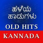 ಕನ್ನಡ ಹಳೆಯ ಹಾಡುಗಳು - Kannada Old Video Songs icon