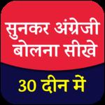 30 Days Me Sunkar English Bolna Sikhe icon