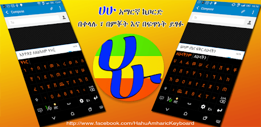 HaHu Amharic Keyboard pc screenshot