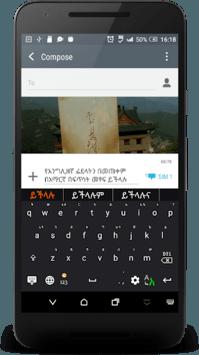 HaHu Amharic Keyboard APK screenshot 1