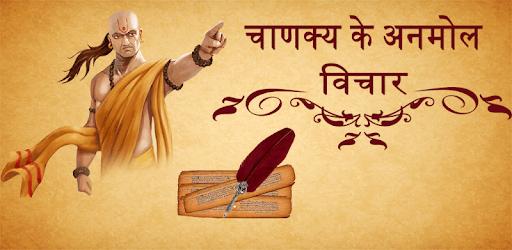 Chanakya Ke Anmol Vachan (चाणक्य के वचन) pc screenshot