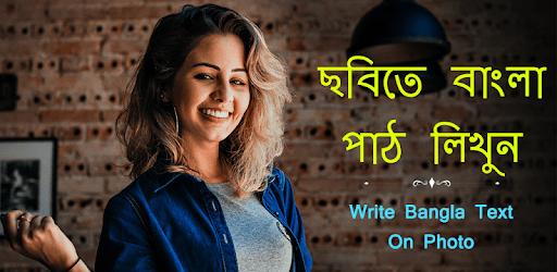 Write Bangla Text On Photo, ছবিতে বাংলা লিখুন pc screenshot