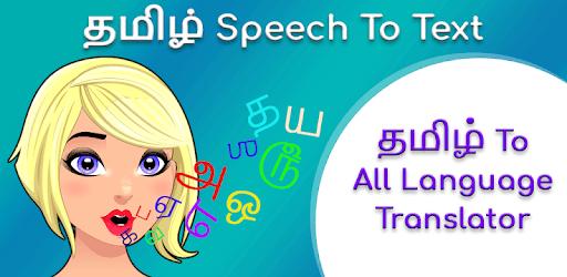 Tamil Speech to Text pc screenshot