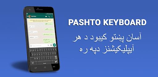 Pashto Keyboard - English to Pushto Typing Input pc screenshot