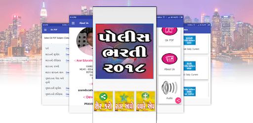 Police Bharti 2018 pc screenshot