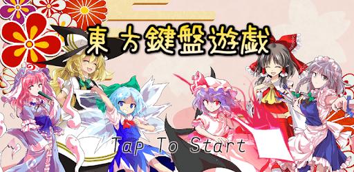 東方鍵盤遊戯 pc screenshot