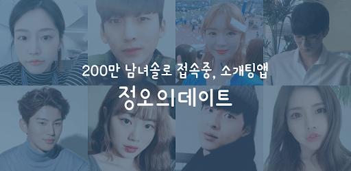 dating apps koreanskhomofil dating geeks