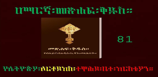 Amharic Orthodox Bible Flip 81 for PC - Free Download & Install on