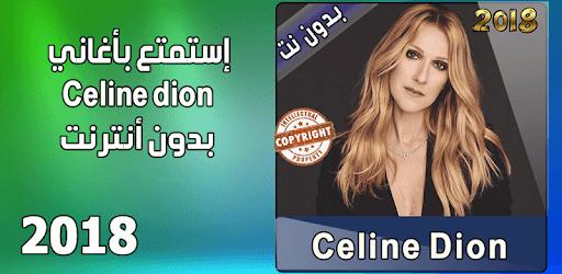 أغاني سيلين ديون - celine dion songs pc screenshot