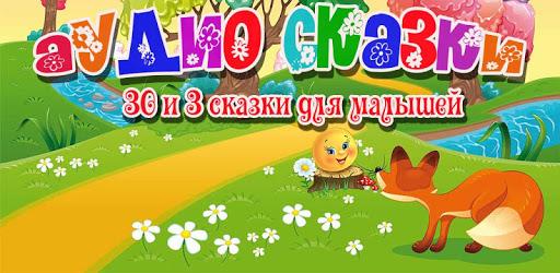 Аудиосказки для детей с картинками бесплатно pc screenshot