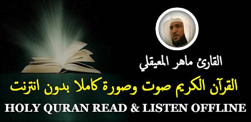 Maher al Muaiqly Quran Read and Audio Offline pc screenshot