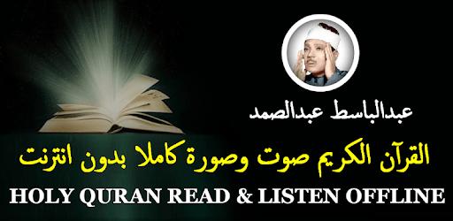 Abdul Basit Full Quran MP3 OFFLINE Read & Listen pc screenshot