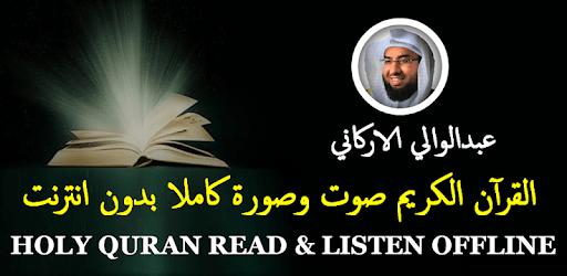 Abdulwali Al-Arkani Quran Read and Listen Offline pc screenshot