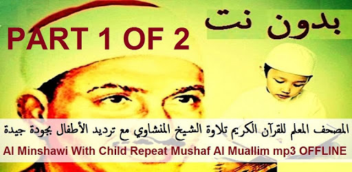 Al Minshawi With Children Quran mp3 OFFLINE PART 1 for PC