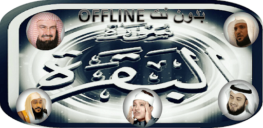 Surah Al Baqarah MP3 Offline - Listen Read Tafseer pc screenshot