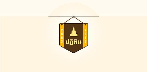Thai Buddhist Calendar 2019 pc screenshot