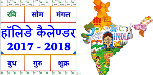 India Holiday calendar 2019 pc screenshot