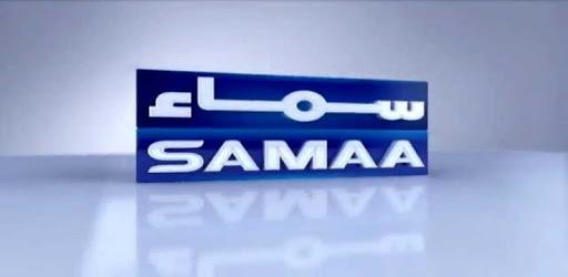 Samaa News Live pc screenshot