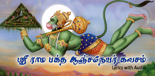 Anjaneya Kavasam in Tamil - ஆஞ்சநேயர் கவசம் pc screenshot