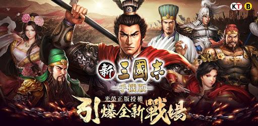 新三國志手機版-光榮特庫摩授權 pc screenshot