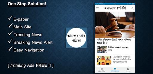 Anandabazar Patrika - PRO ( আনন্দবাজার পত্রিকা ) pc screenshot