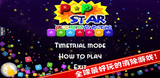 PopStar Block Puzzle kill time pc screenshot
