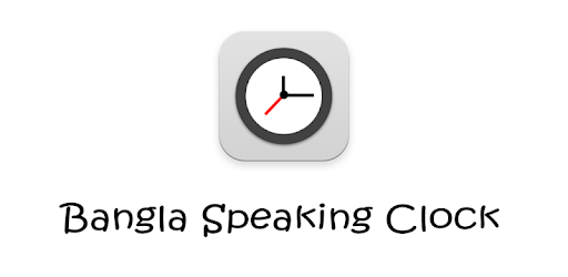 সময় বলা ঘড়ি Bangla Talking Clock (Ad free) pc screenshot