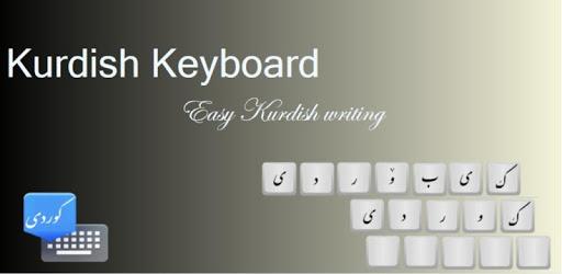 Advanced Kurdish Keyboard pc screenshot