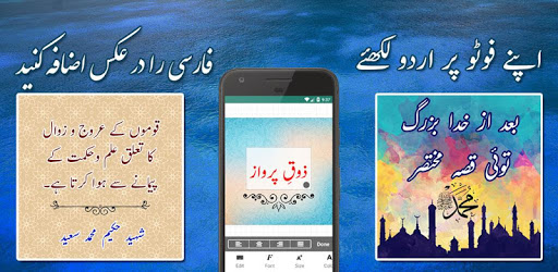 Imagitor - Urdu Arabic Persian text on photos pc screenshot
