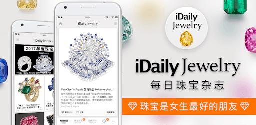 每日珠宝杂志 · iDaily Jewelry pc screenshot