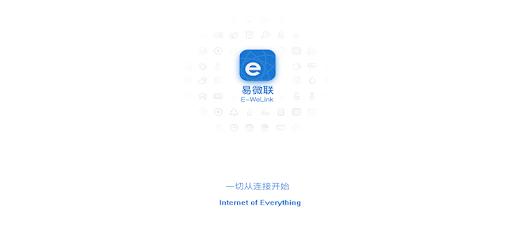 eWeLink pc screenshot