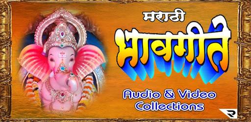 Marathi Bhavgeete pc screenshot